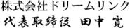 株式会社ドリームリンク 代表取締役社長 田中 寛